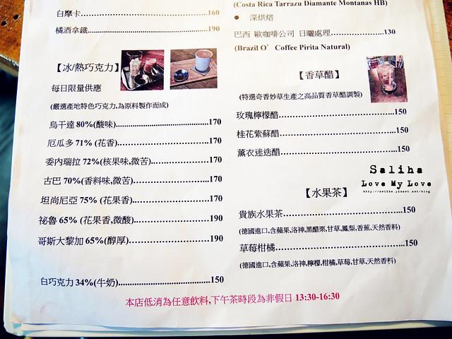 台北大學對面不限時咖啡館下午茶推薦Joco latte菜單menu (2)