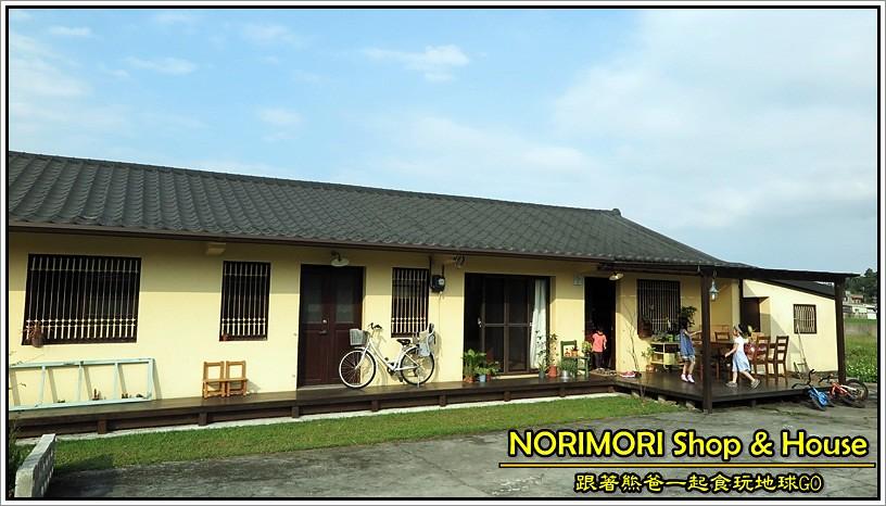 NORIMORI Shop&House / 宜蘭