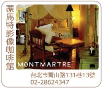 台北蒙馬特影像咖啡館
