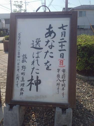 あなたを選ばれた神 by nomachishinri