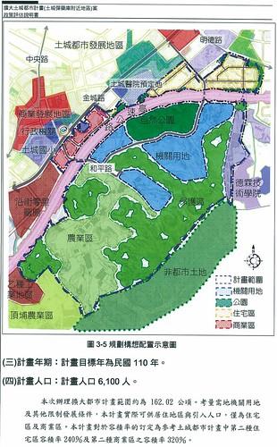 擴大土城都市計劃案規劃圖(取自政策環評說明書)