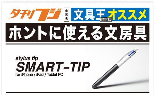 夕刊フジ隔週連載「ホントに使える文房具」8月5日(月)発売です!