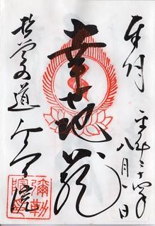 mirokuji-s1