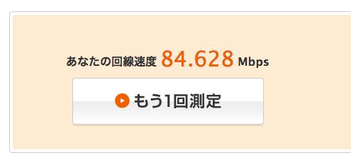 スクリーンショット 2013-09-01 15.44.28