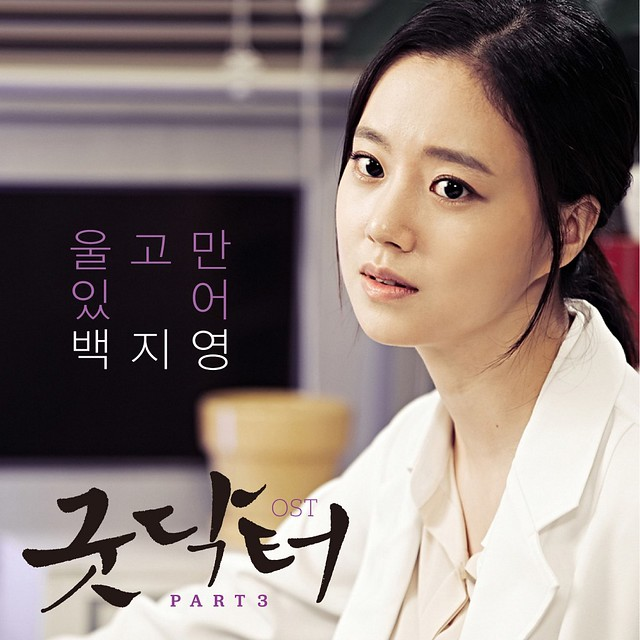 GOOD DOCTOR OST BAEK JI YOUNG