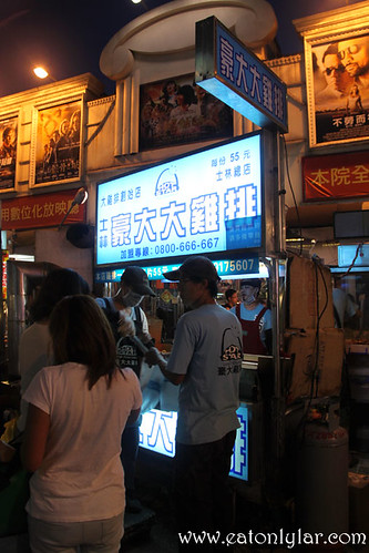 Haoda Chicken Fillet, Shilin Night Market
