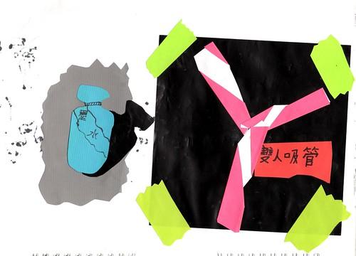 20130703-zozo貼畫吸墨鬼