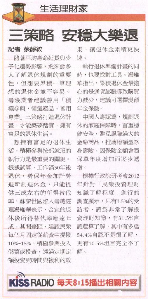 20140102[經濟日報]三策略 安穩大樂退
