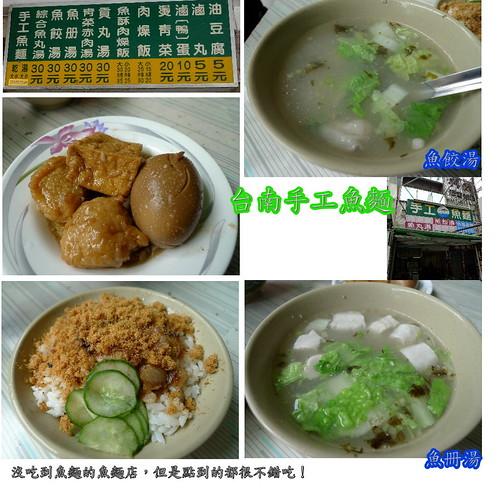 台南手工魚麵店-1