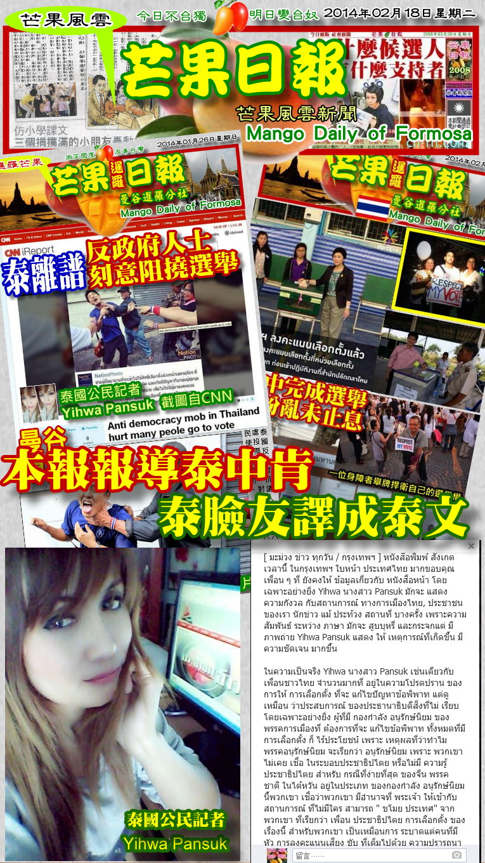 140218芒果日報--芒果風雲--本報報導泰中肯,泰臉友譯成泰文