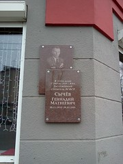 Photo of Gennady Sychev Matveevich marble plaque
