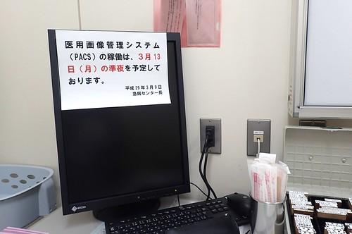 画像システム
