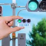 超高還原度的轉蛋模型!「日本信號 迷你交通信號燈收藏系列」轉蛋 日本信号 ミニチュア灯器コレクション