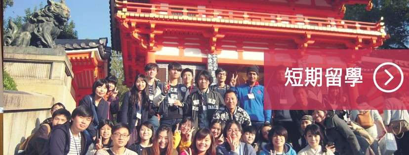 日本留學短期課程