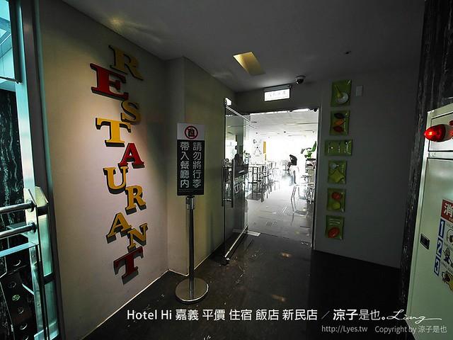 Hotel Hi 嘉義 平價 住宿 飯店 新民店 18