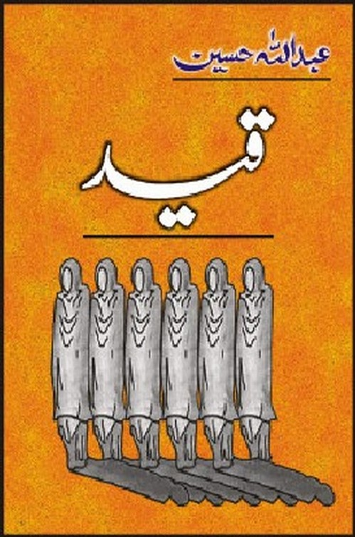 Qaid is writen by Abdullah Hussain Romantic Urdu Novel Online Reading at Urdu Novel Collection. Abdullah Hussain is an established writer and writing regularly. The novel Qaid also