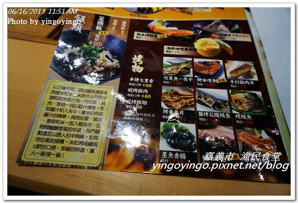 嘉義市_漁民食堂20130616_DSC04300