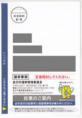 投票のご案内 / Voting information