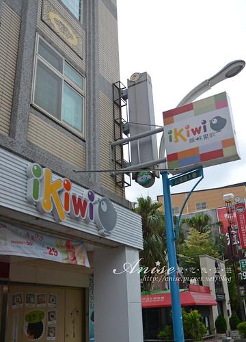 ikiwi趣味果飲_001.jpg