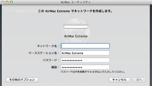 スクリーンショット 2013-09-03 19.53.57 のコピー