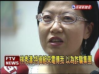 黃世銘:向馬報告兩次 監聽林秀濤