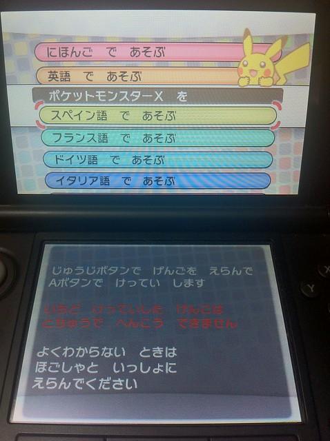 Pokemon X ポケモンX