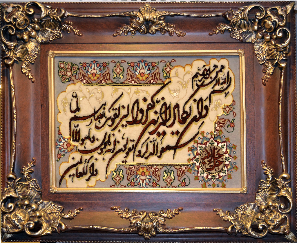 وان يکاد - Persian tableau Rug - Van Yakad