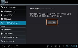 Screenshot_2013-11-10-08-19-21