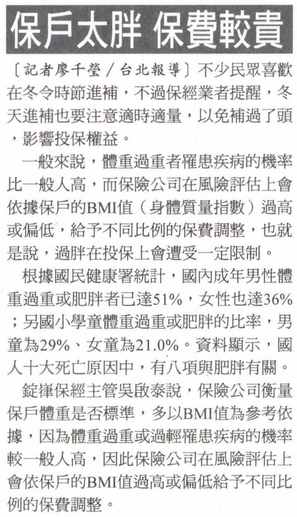 20131210[自由時報]保戶太胖 保費較貴