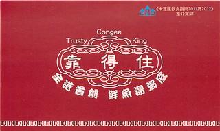 靠得住靚粥  Congee King (湾仔)