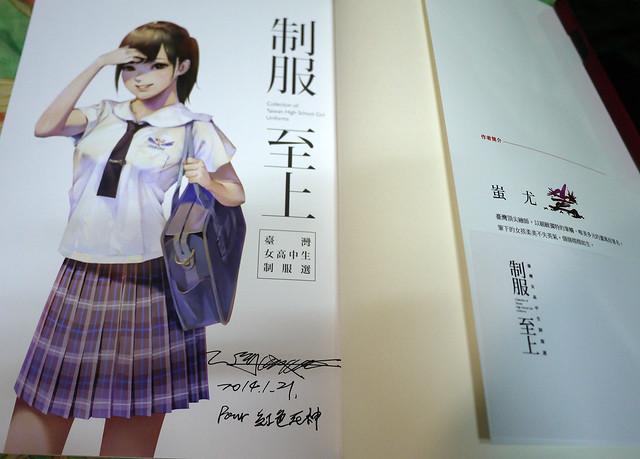 制服至上 臺灣女高中生制服選