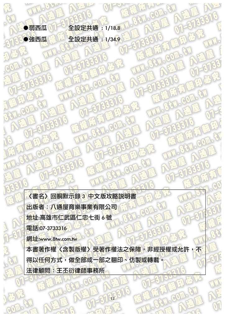 S0156回胴默示錄3 中文版攻略_Page_13
