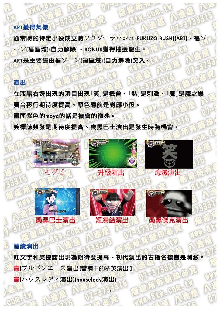 S0154黑色推銷員2中文版攻略_Page_04