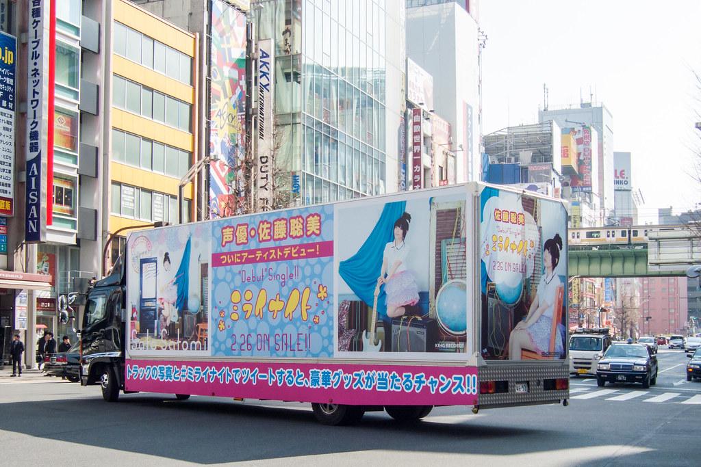 "Satomi Satou ""Mirai Night"" AD truck in Akihabara : DMC-FX150 testshot"