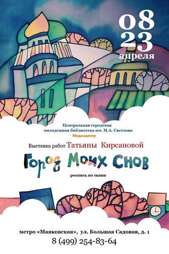 kirsanova_poster