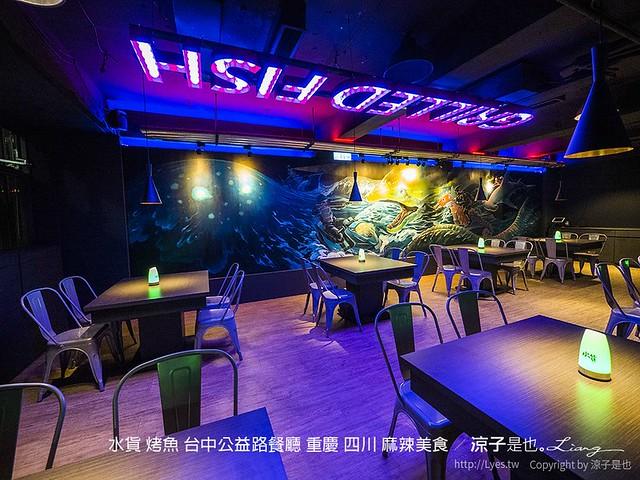 水貨 烤魚 台中公益路餐廳 重慶 四川 麻辣美食 30