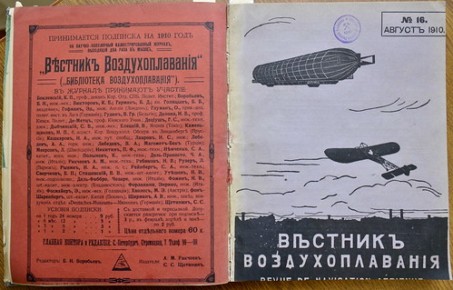 1910. № 11, 13-19. Вестник воздухоплавания. Содержание
