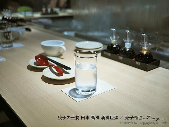 餃子の王將 日本 高雄 漢神巨蛋 13