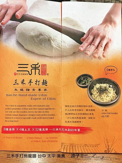 三禾手打烏龍麵 台中 太平 美食 5
