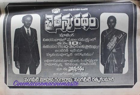 Chaitanya Ratham