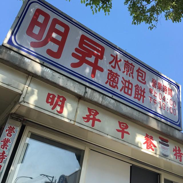 明昇 (1)