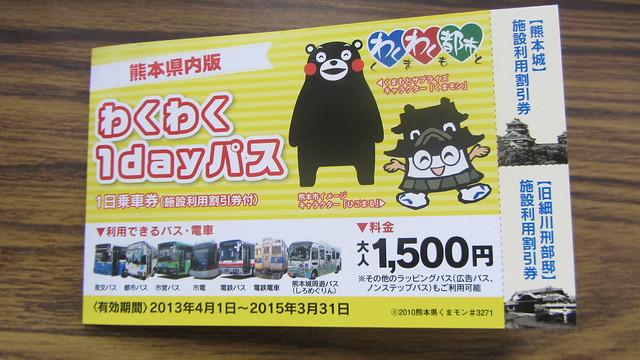 わくわく 1day パス 熊本 縣 內 版