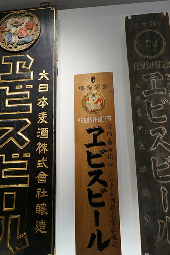 Yebisu beer sign board