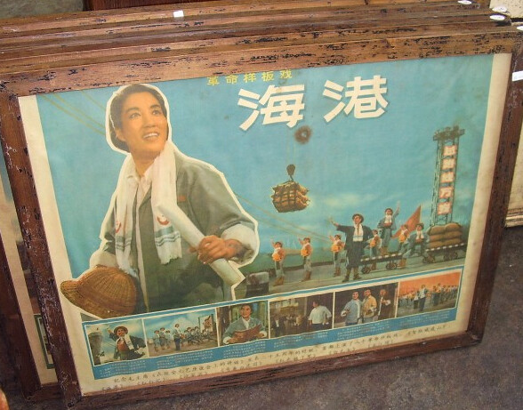 vintage chinese movie poster