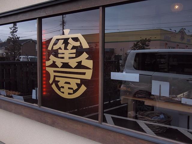 2014.3.2 釜屋