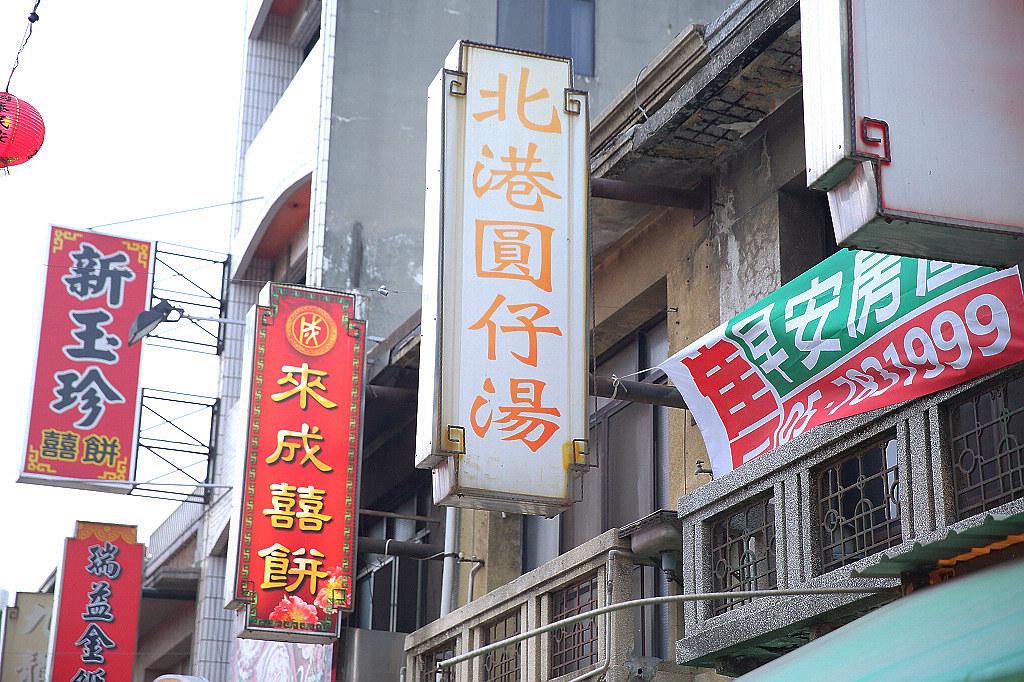 20140309雲林-北港甜湯店 (1)