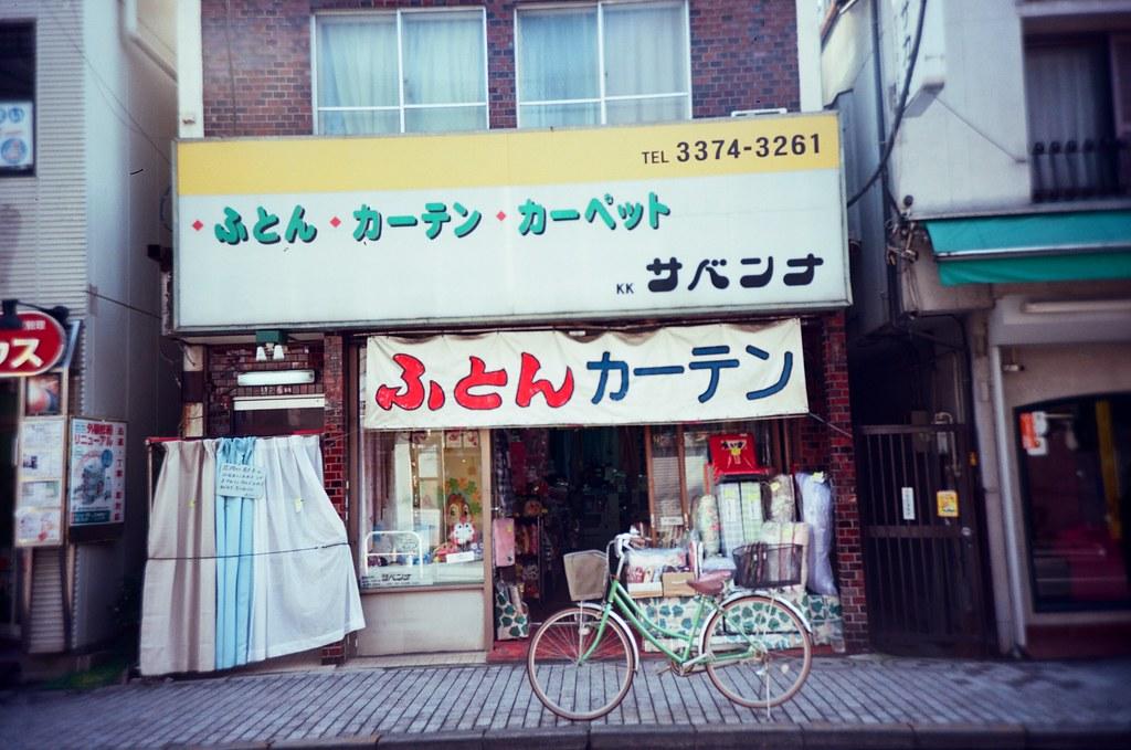 中野新橋 Tokyo, Japan / Kodak Pro Ektar / Lomo LC-A+ 這趟故意住稍微離東京都遠一點點的地方,想看看住宅區裡的生活樣貌,剛好那段期間中野新橋有住宿的空位。  這裡真的很住宅區,但卻有豬排店、書店、拉麵店、酒吧,所以也挺方便的!  Lomo LC-A+ Kodak Pro Ektar 100 7941-0006 2016-11-20 Photo by Toomore