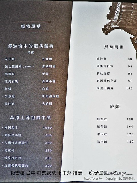 炎香樓 台中 港式飲茶 下午茶 推薦 18