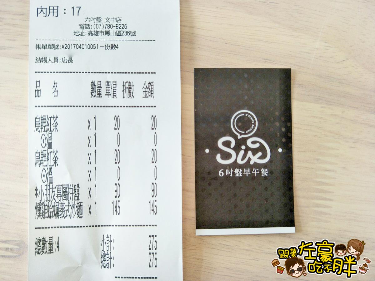 6吋盤早午餐(鳳山文中店)-15