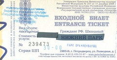 Билет в Ломоносовский парк: детский